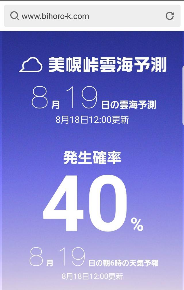画像: 『美幌観光物産協会 公式ホームページ|美幌峠雲海情報』 http://www.bihoro-k.com/unkai/ 『美幌峠 雲海』でググったらでてきます。