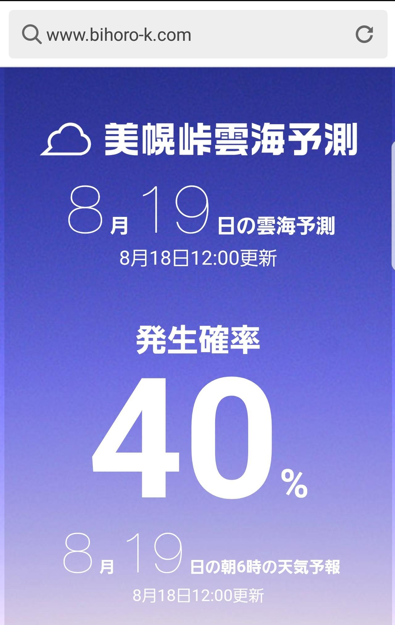 画像: 『美幌観光物産協会 公式ホームページ 美幌峠雲海情報』 http://www.bihoro-k.com/unkai/ 『美幌峠 雲海』でググったらでてきます。