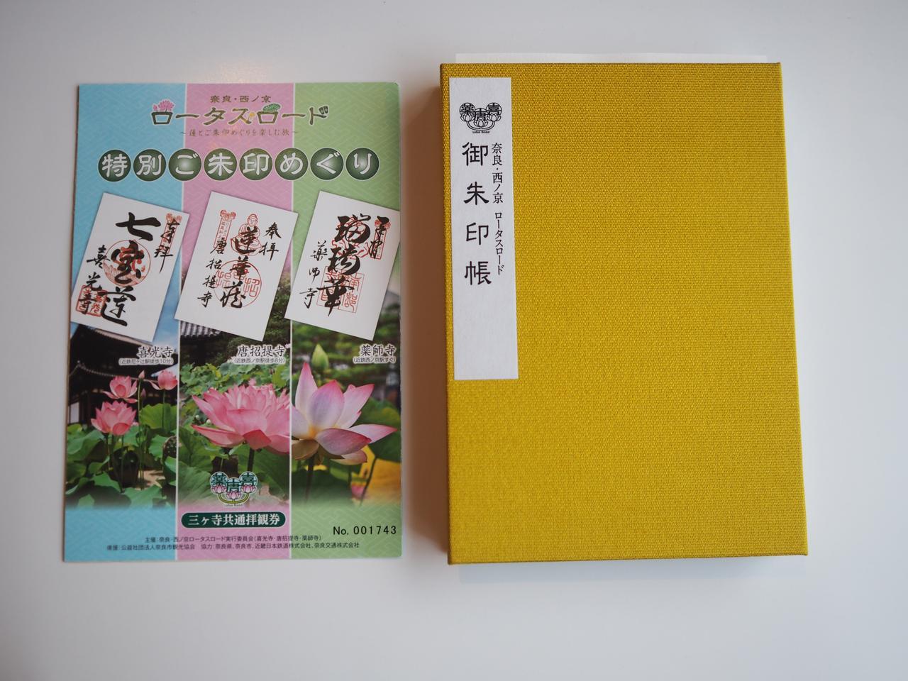 画像: ご朱印帳の色は数色から選べます。人気色は紫、黄色なんだとか。