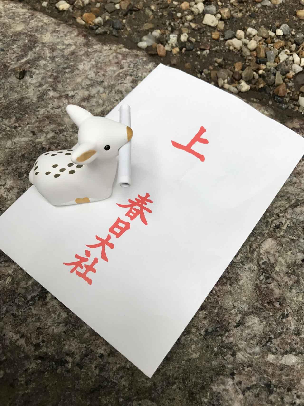 画像: 春日大社のおみくじ「白鹿みくじ」すごく可愛いですね♪