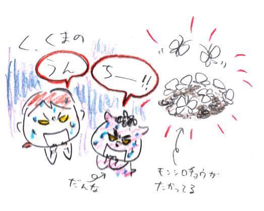 画像2: <GROMで道東ツーリング>〜今年も林道リベンジ!(前編)