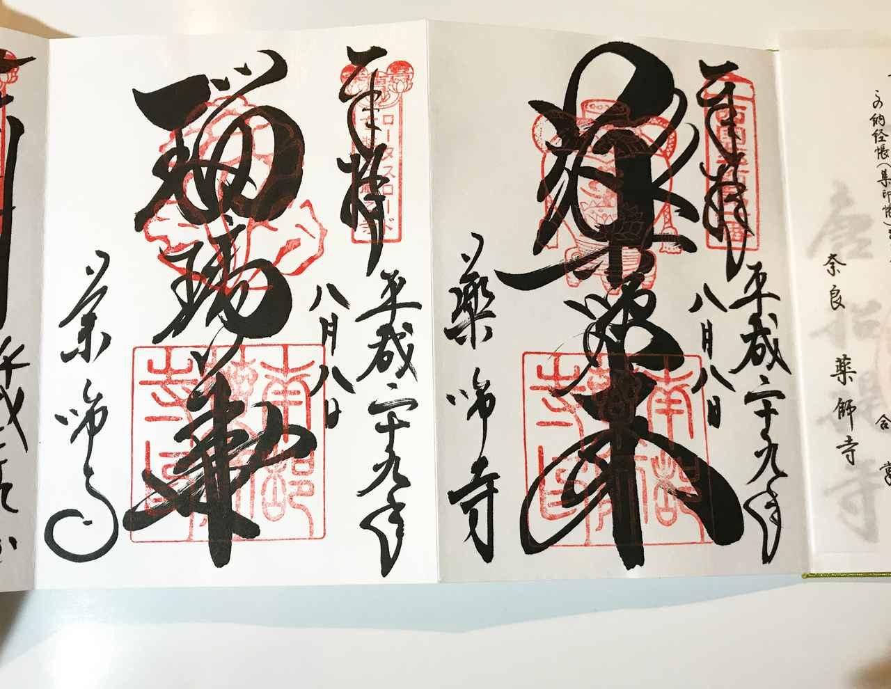画像: 左側が特別ご朱印、右側が通常ご朱印です。