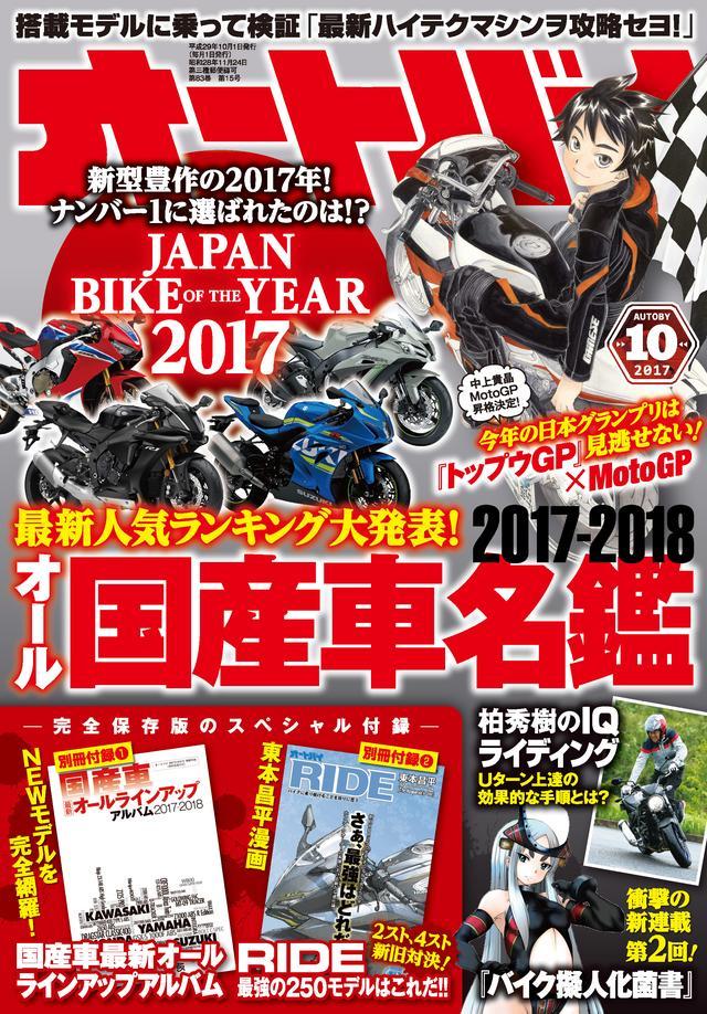 画像: オートバイ 2017年10月号 販売価格(税込): 1,080 円 発売日 : 2017年 9月 1日