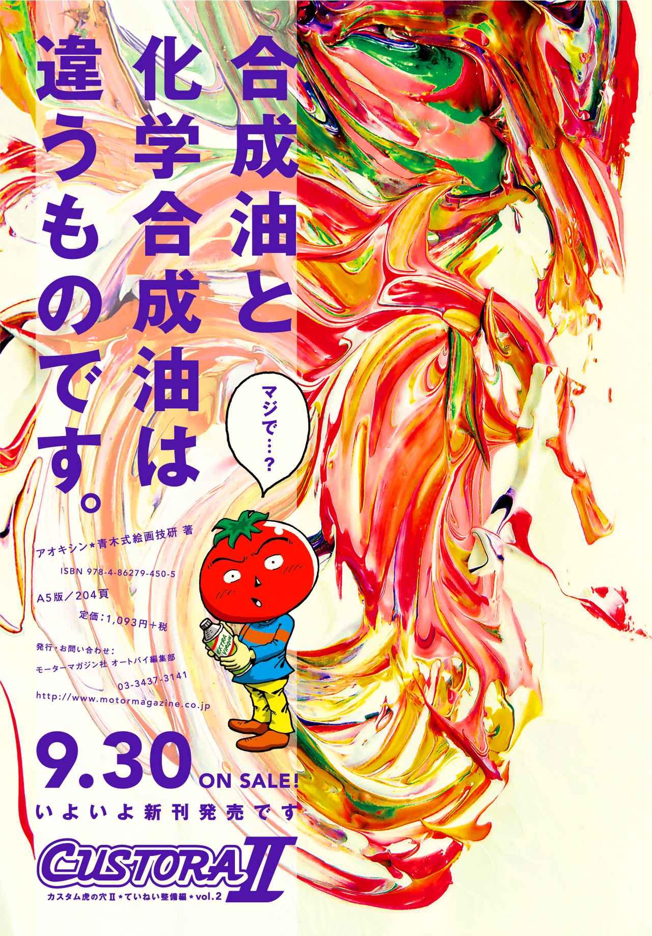 画像: 発売日は2017年9月30日! ご期待ください!