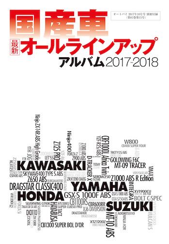 画像: ≪別冊付録1 『国産車 最新オールラインナップアルバム 2017-2018』≫ ■ 収録メーカー ・HONDA ・YAMAHA ・SUZUKI ・KAWASAKI ■ カテゴリー ・BIG CLASS [OVER750cc] ・750 CLASS [750~401cc] ・400 CLASS [400~251cc] ・250 CLASS [250~126cc] ・125 CLASS [125~ 51cc] ・ 50 CLASS [UNDER50cc]