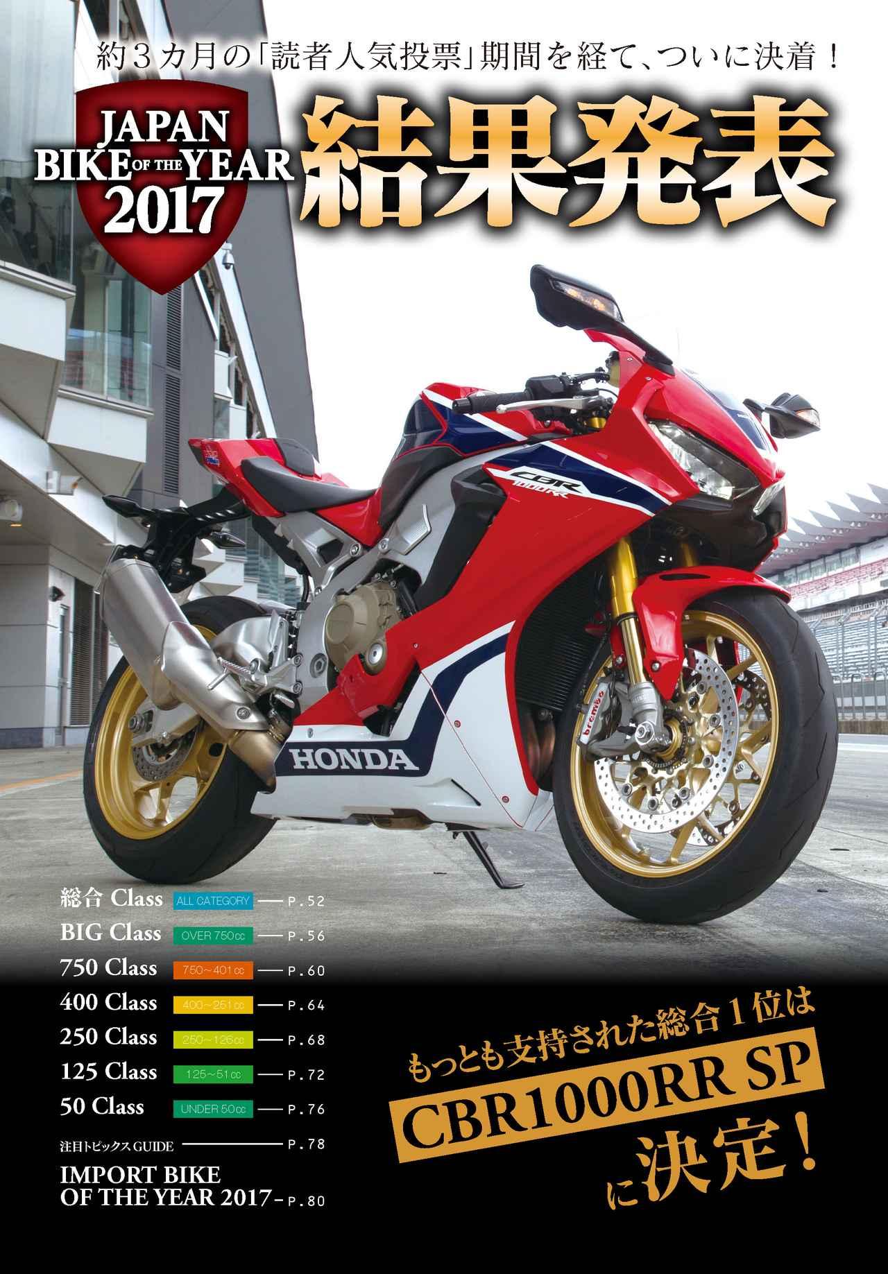 画像3: 別冊付録は現行モデル網羅の「オール国産車名鑑2017-2018」!