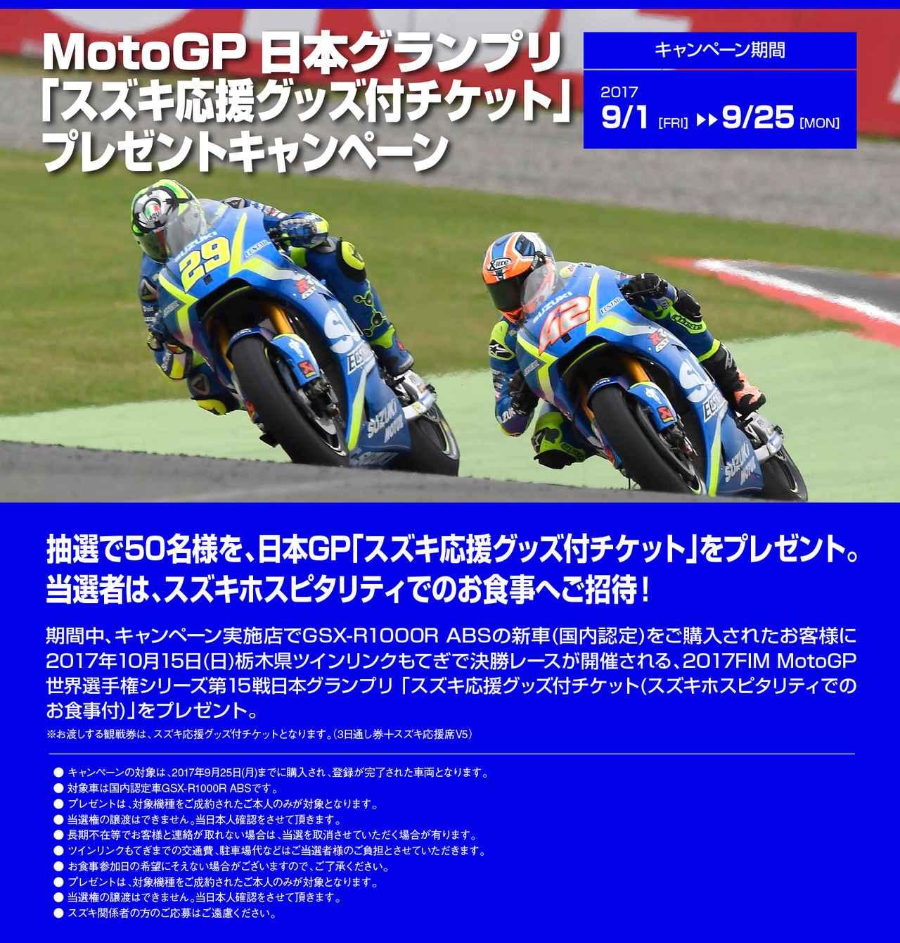 画像: MotoGP日本グランプリ「スズキ応援グッズ付チケット」プレゼントキャンペーン ■キャンペーン期間:9/1~9/25