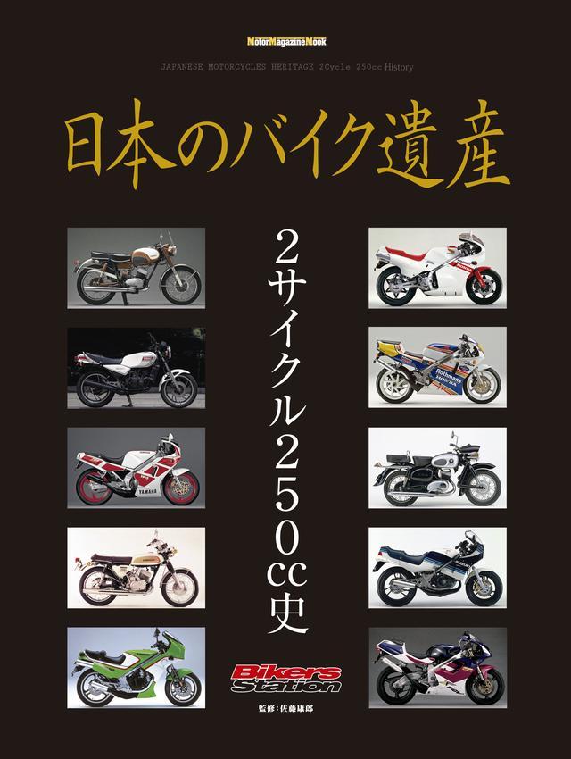 画像: 日本のバイク遺産 ‐2サイクル250cc史‐(モーターマガジン社) 販売価格(税込): 2,000 円 発売日:2017年 8月31日