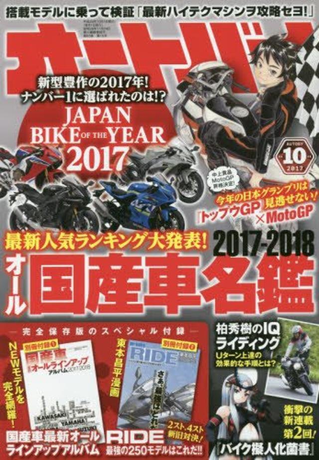 画像: オートバイ 2017年10月号 [雑誌] | オートバイ編集部 |本 | 通販 | Amazon