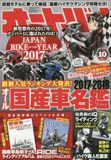 画像: オートバイ 2017年10月号 [雑誌]   オートバイ編集部  本   通販   Amazon