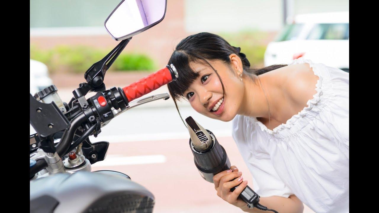 画像: 【オートバイ】梅本まどか がチャレンジ! キジマ「ERGO WORKS グリップシュリンクチューブ 」を装着してみた! youtu.be