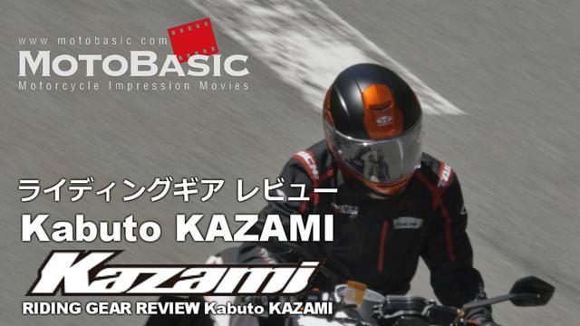 画像: Kabuto KAZAMI (カブト・カザミ) ヘルメット・レビュー Kabuto KAZAMI HELMET TEST (With KTM 1290 SUPER DUKE R SE) youtu.be