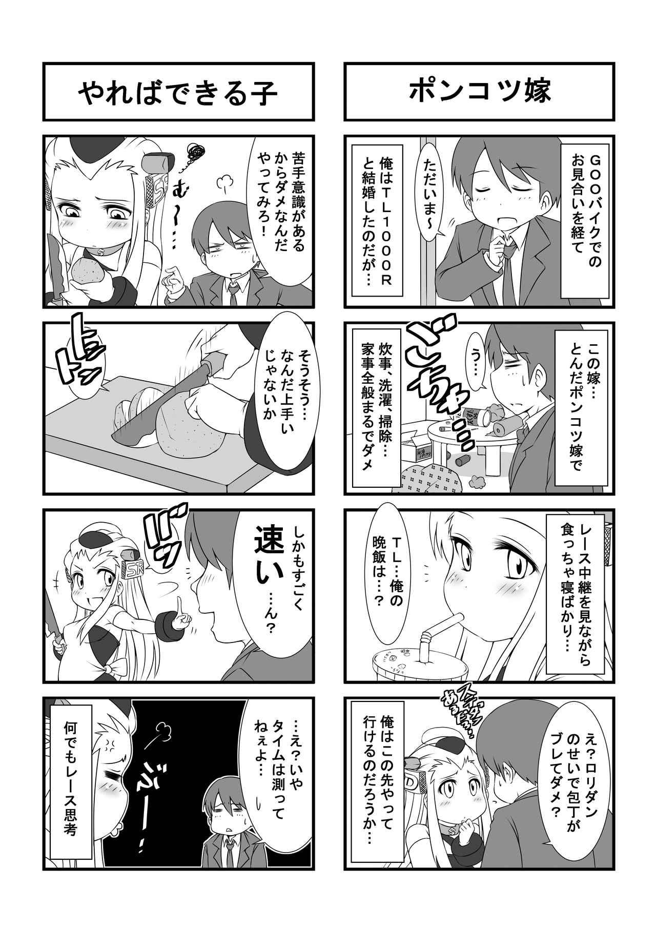 画像1: 初の単行本『バイク擬人化菌書 第1巻』は9月28日発売予定!