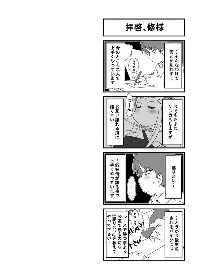 画像4: 初の単行本『バイク擬人化菌書 第1巻』は9月28日発売予定!