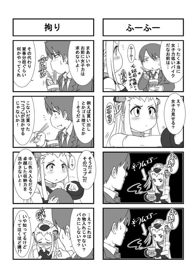 画像2: 初の単行本『バイク擬人化菌書 第1巻』は9月28日発売予定!