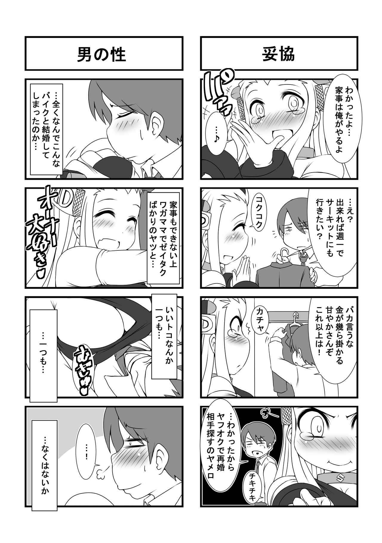 画像3: 初の単行本『バイク擬人化菌書 第1巻』は9月28日発売予定!