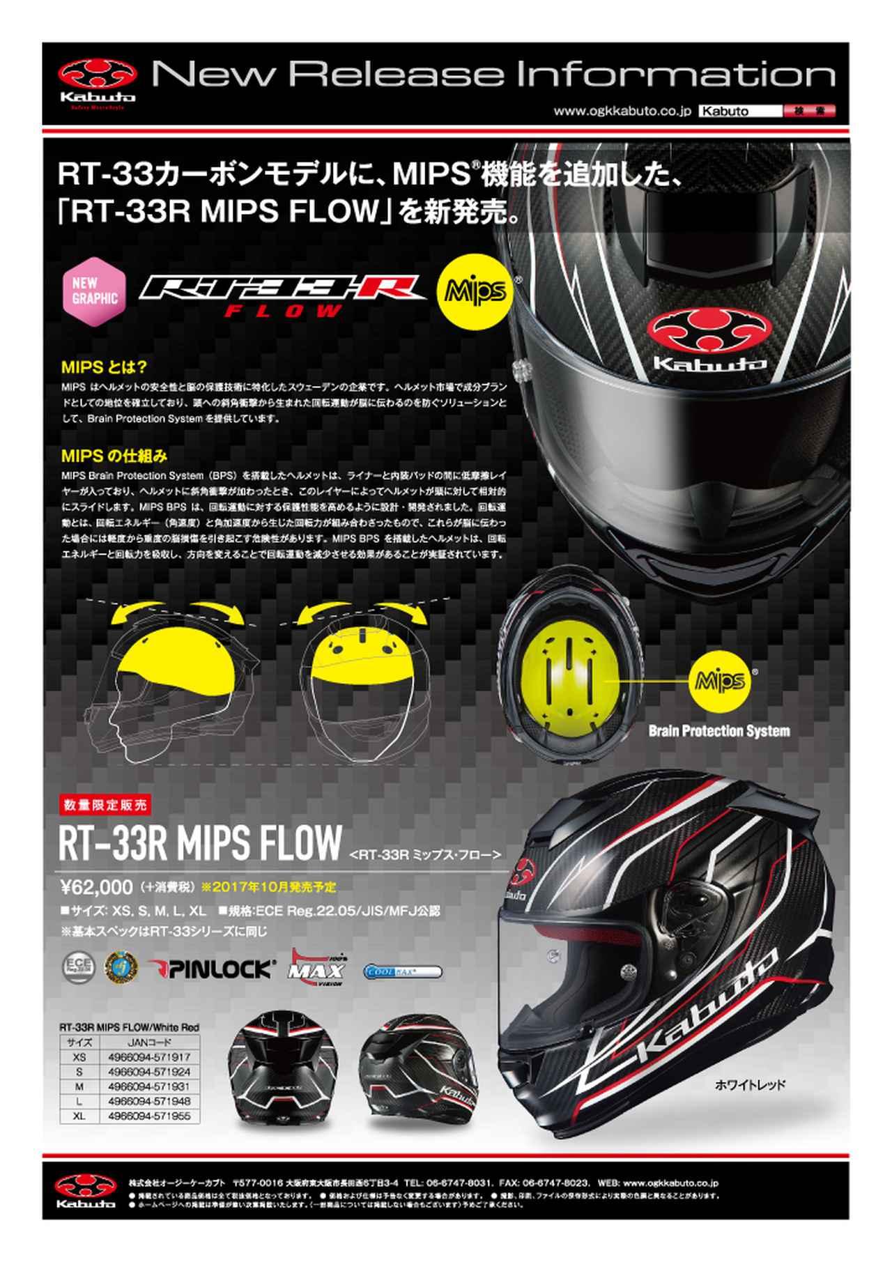 """画像: 【新発売】RT-33のカーボンモデル""""R""""に、国内バイク用ヘルメットメーカー初となるMIPS®搭載「RT-33R MIPS FLOW (アールティ・サンサンアール・ミップス・フロー)」を発売   バイク用ヘルメット&ギア   Kabuto"""
