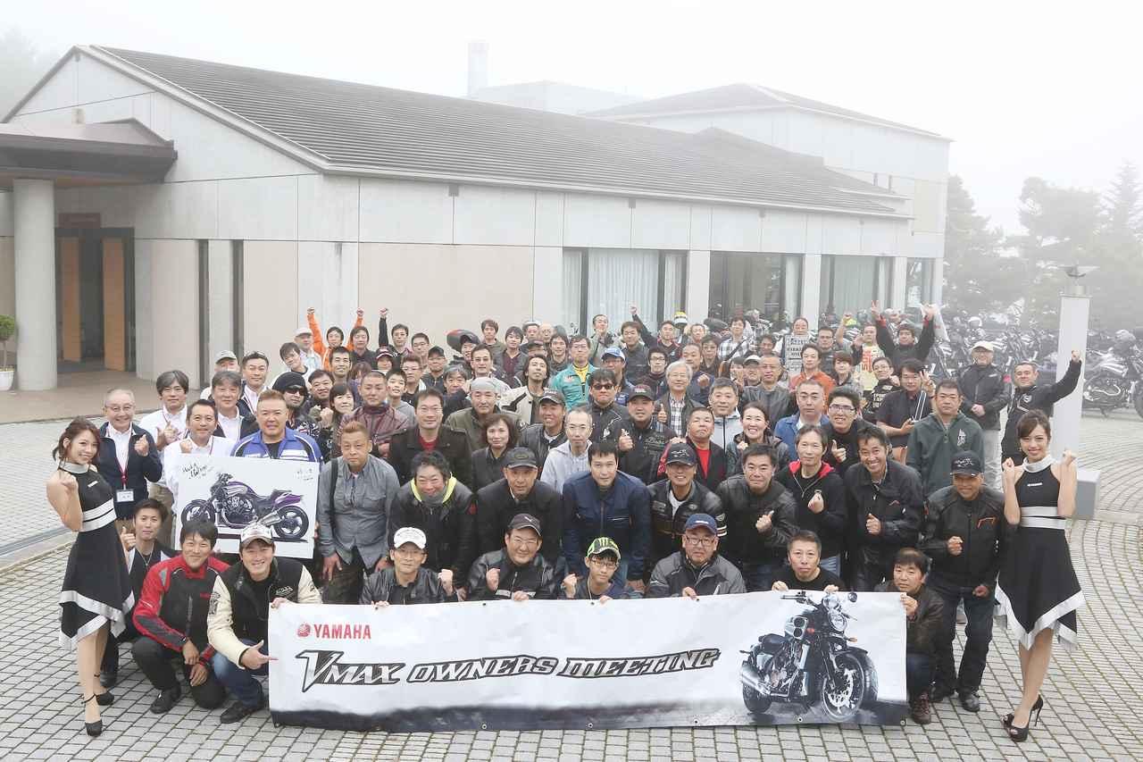 画像18: 2017年VMAXオーナーズミーティングが9月16日(土)、 長野県・ホテルアンビエント蓼科開催されました!