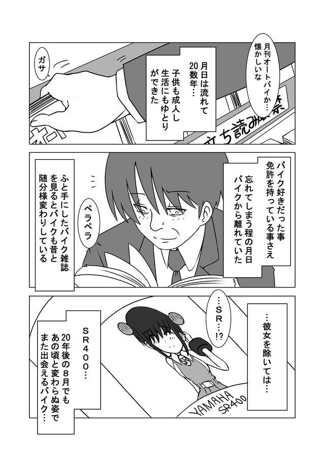 画像2: 初の単行本『バイク擬人化菌書 第1巻』は9月28日発売!