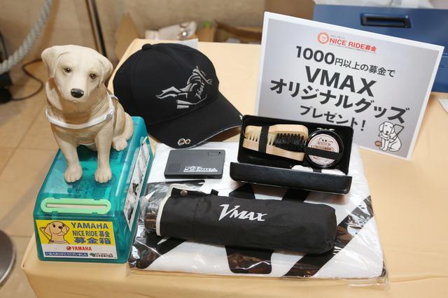 画像: 1000円以上の募金(NICE RIDE募金)で非売品のVMAXオリジナルグッズがプレゼント。「YAMAHA NICE RIDE募金」は1989年にスタート、「私たちにバイクがあるように、目の不自由な方に盲導犬を」と一頭でも多くの盲導犬をと活動を続けていいます。詳細はこちらを。 www.yamaha-motor.co.jp