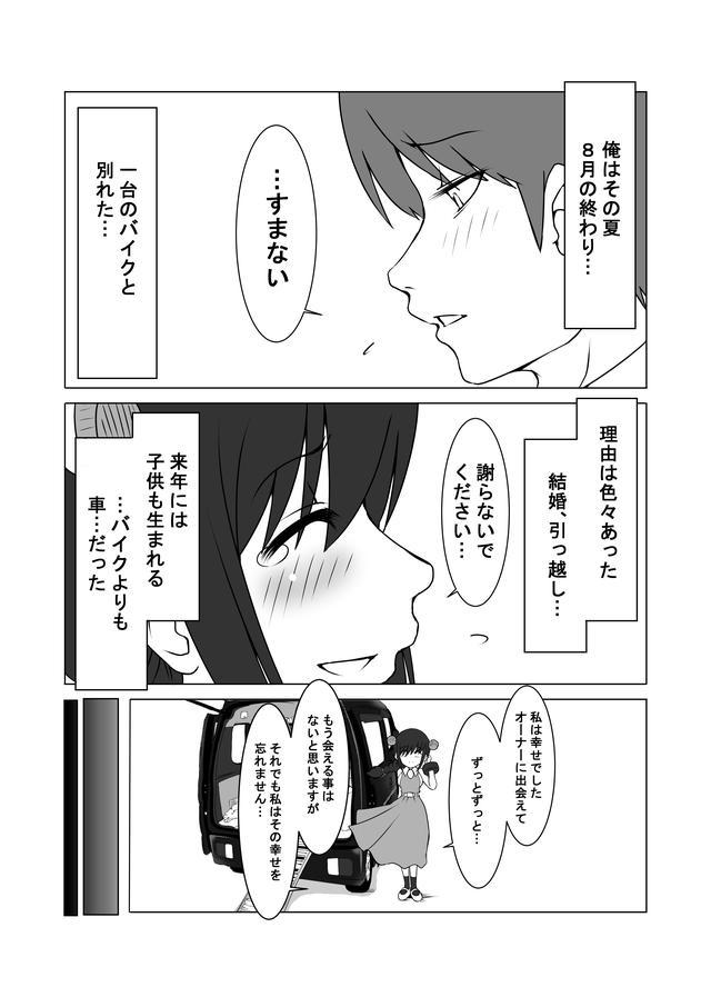 画像1: 初の単行本『バイク擬人化菌書 第1巻』は9月28日発売!