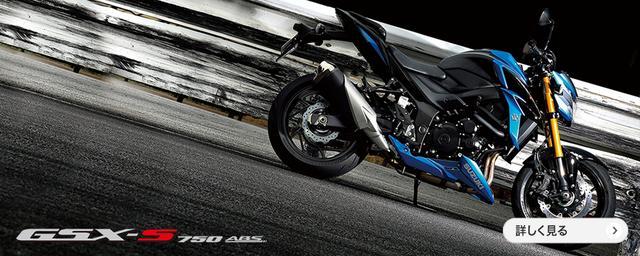 画像: スズキ株式会社 二輪車ウェブサイト|スズキ バイク