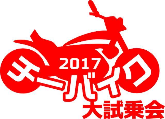 画像2: 新着情報 - チーバイク2017 稲教バイク大試乗会開催!!
