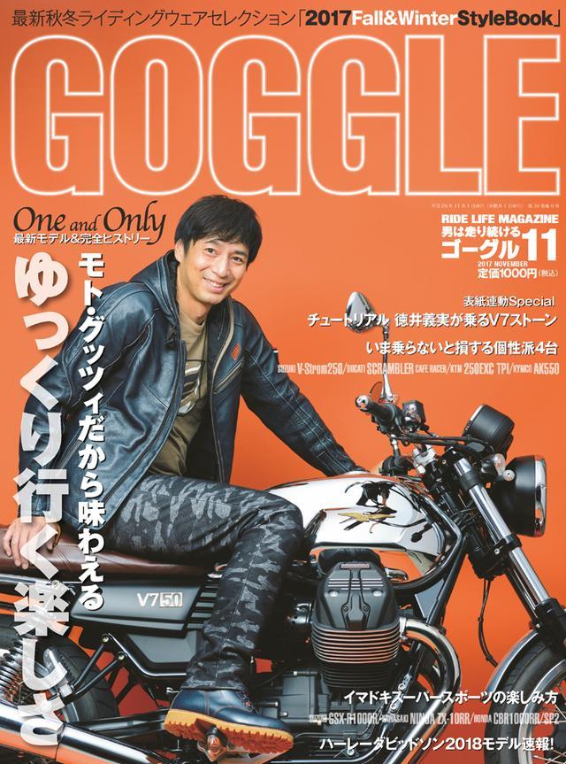画像: ゴーグル 2017年9月23日発売11月号 定価¥1,000円