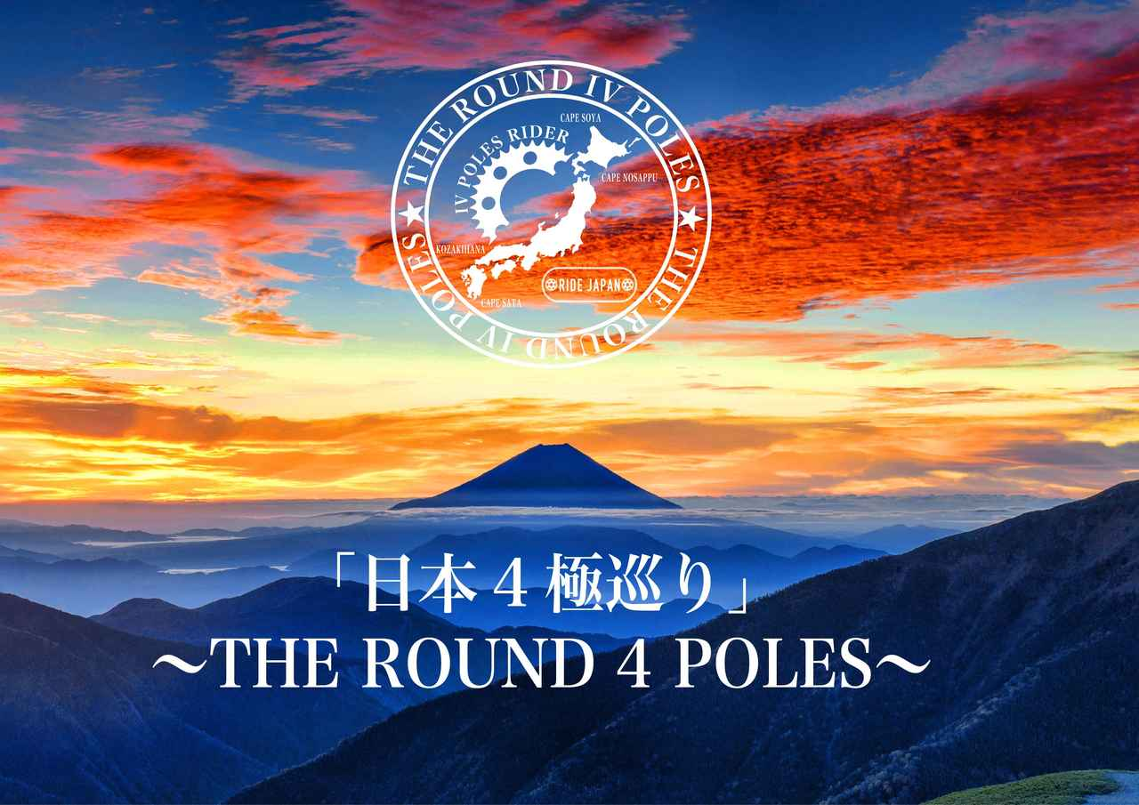 画像: round4poles