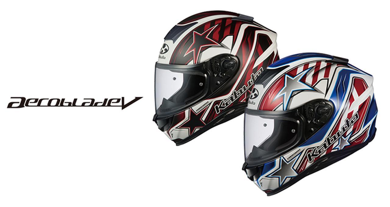 画像: 【新発売】軽量・快適なフルフェイスヘルメットAEROBLADE-5にグラフィックモデル「VISION(ヴィジョン)」を発売 | バイク用ヘルメット&ギア | Kabuto