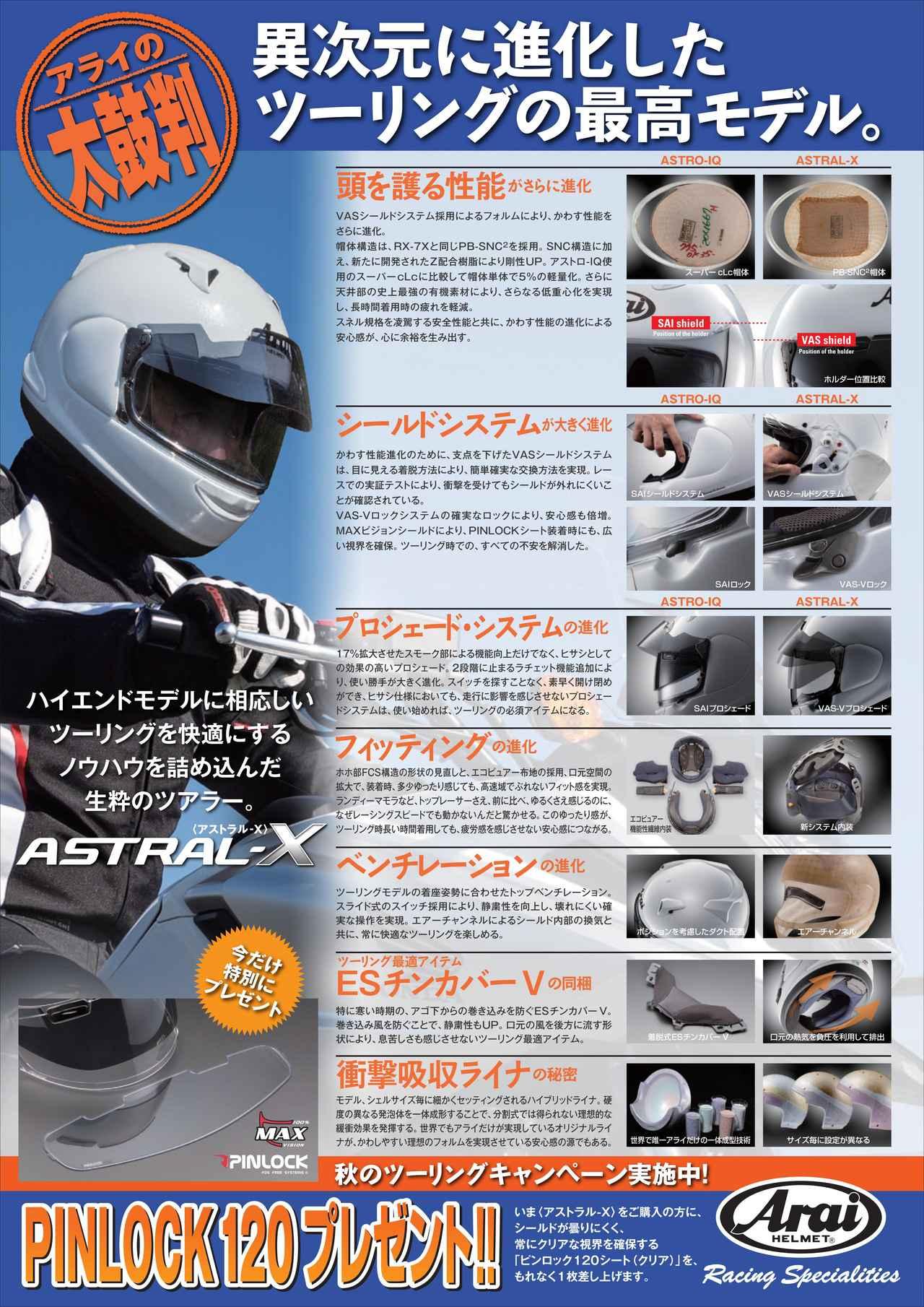 画像: アライヘルメットの秋キャンペーンが10月1日よりスタート!!