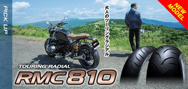 画像: IRC TIRE MOTORCYCLE TIRE|TOP