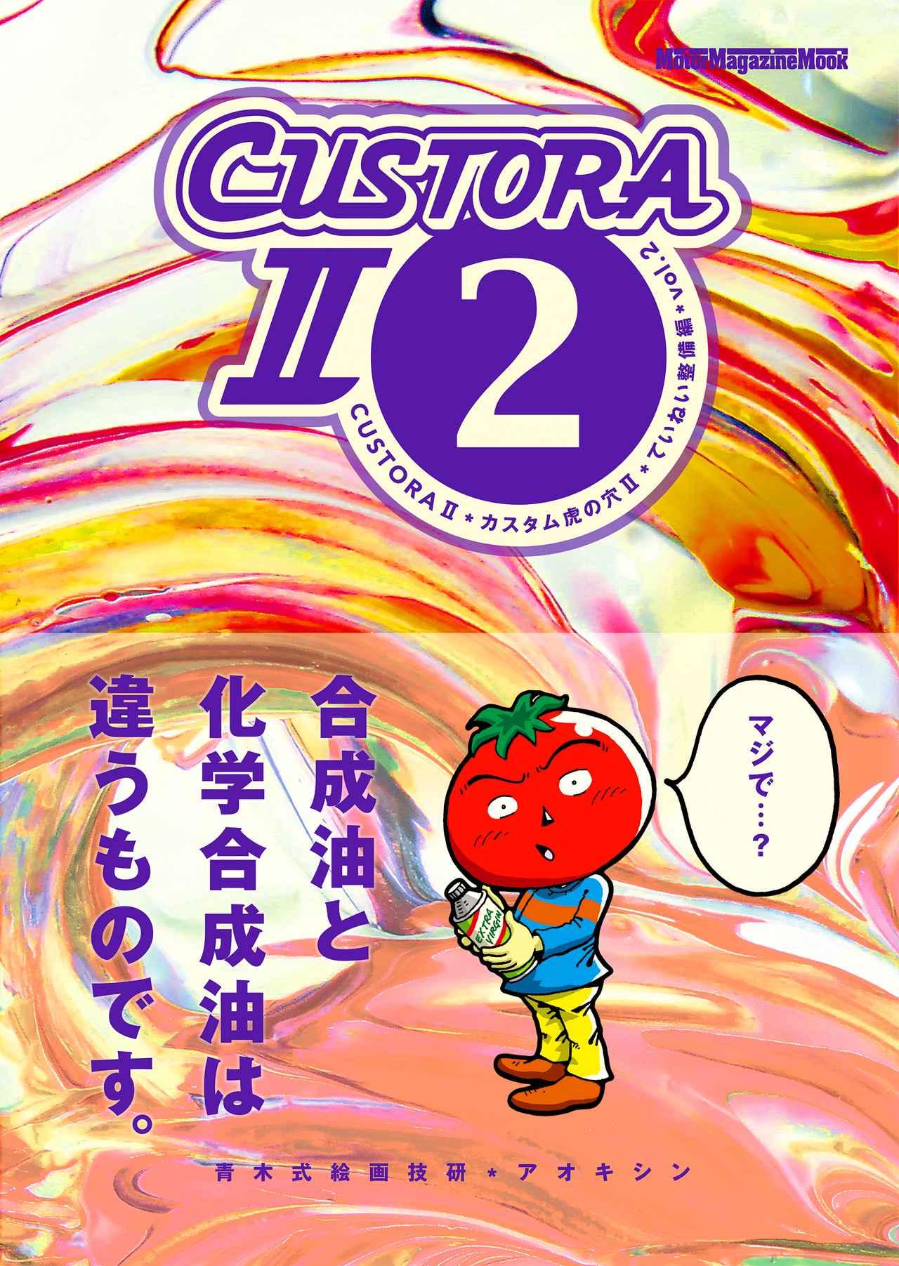 画像: 新刊『カスタム虎の穴Ⅱ*ていねい整備編*vol.2』の表紙がコチラ! 価格は1093円+税!