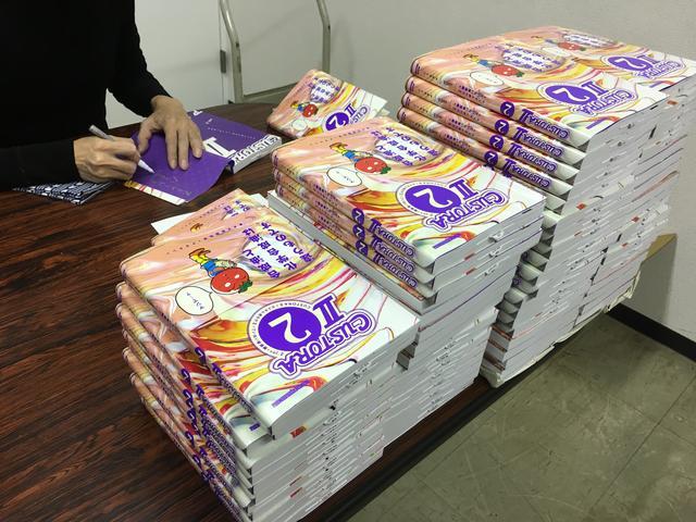 画像: 東京モーターショーではサイン本も発売予定! サインの横には、作者アオキシン氏による一言メッセージも。ちなみに、メッセージはほぼバラバラというコダワリっぷり。