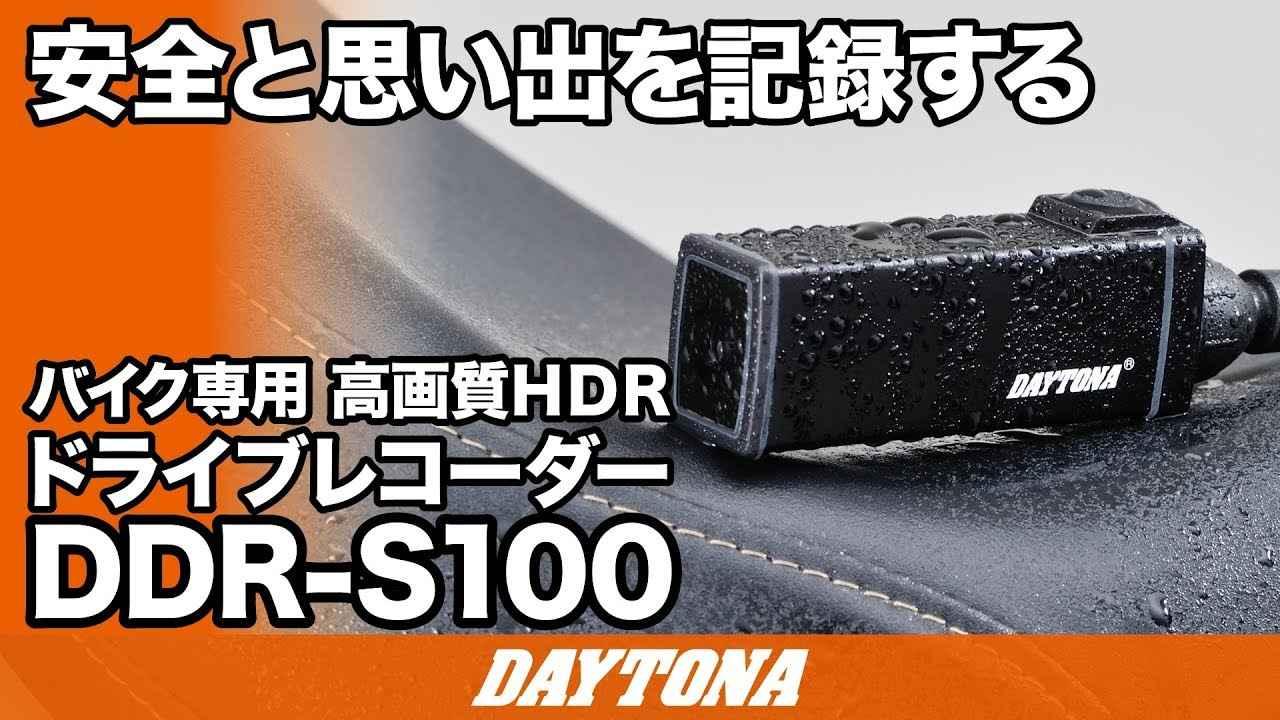 画像: 安全と思い出を記録するドライブレコーダー_DDR_S100_186 youtu.be