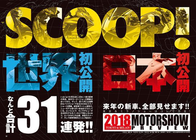 画像1: 【東京モーターショー2017】【EICMA2017】の出展車両をスクープ!