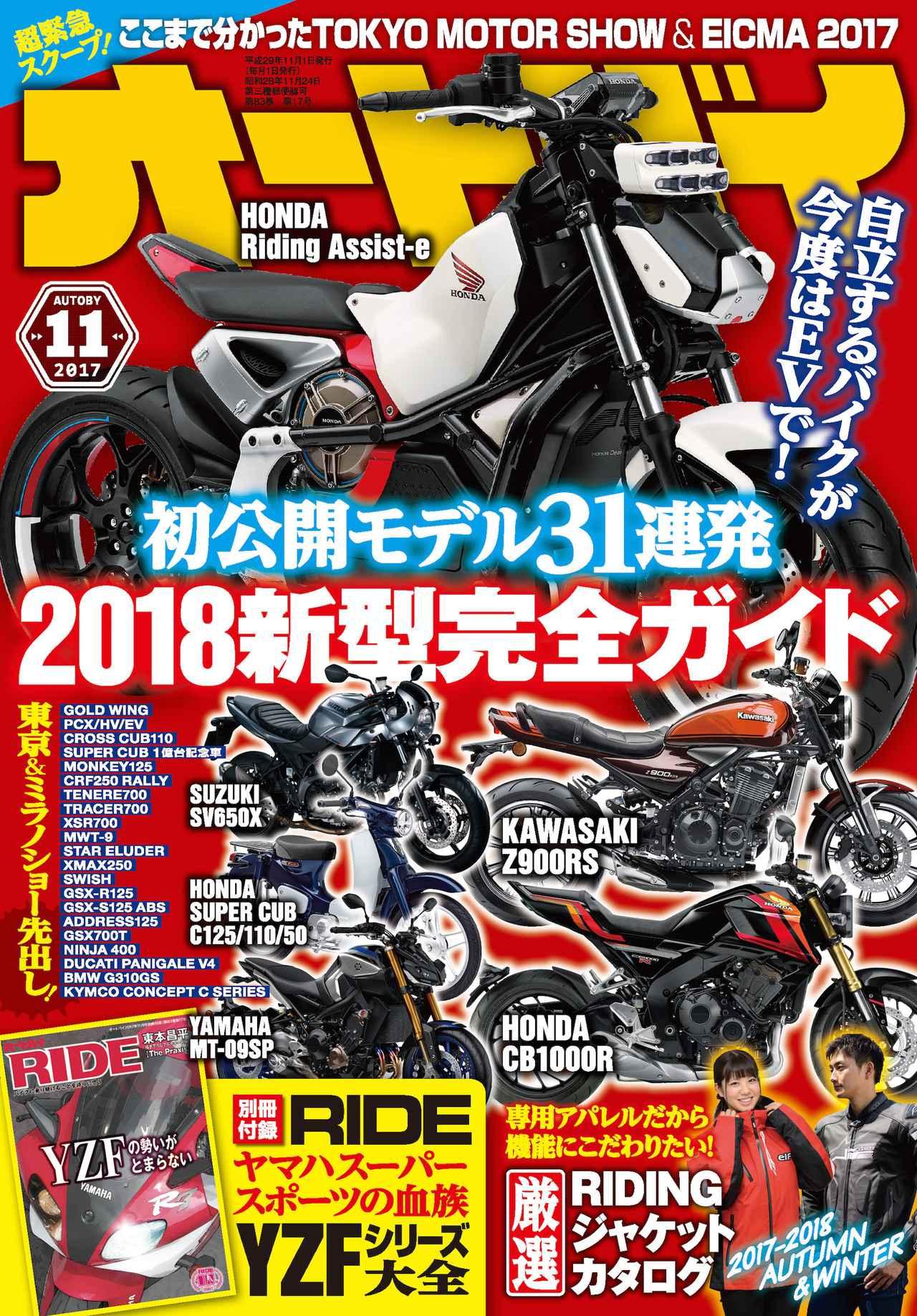 画像: 発売日 : 2017年 9月30日 体裁 : B5 ・平綴じ 980 円(税込)