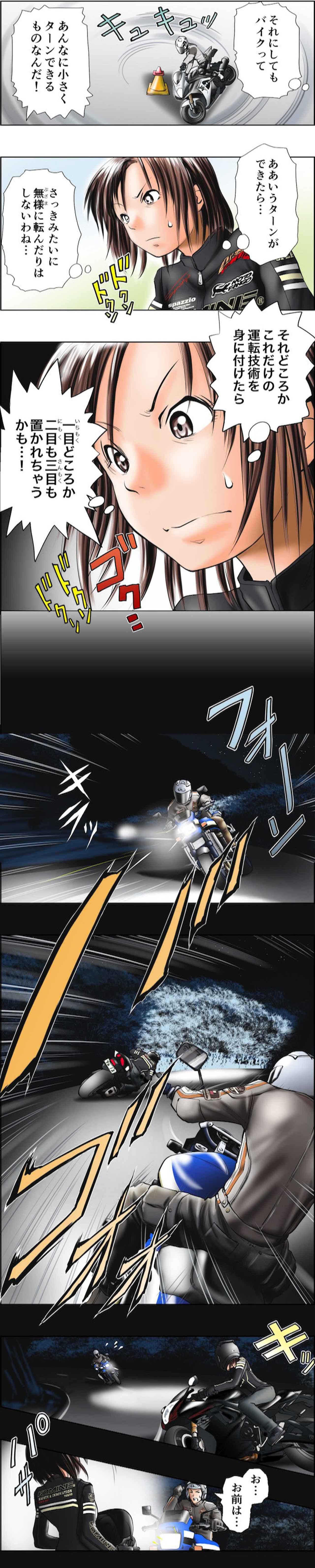 画像9: Motoジム!(第1話:私、ジムカーナやる!)  作・ばどみゅーみん