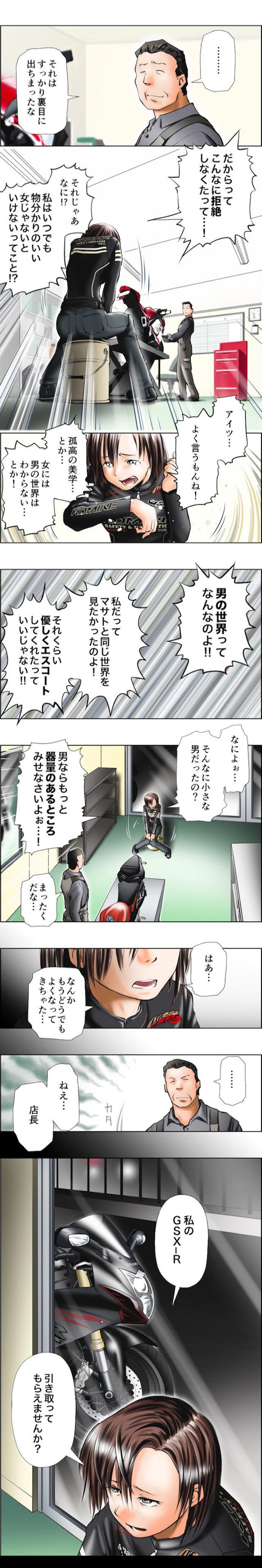 画像3: Motoジム!(第1話:私、ジムカーナやる!)  作・ばどみゅーみん