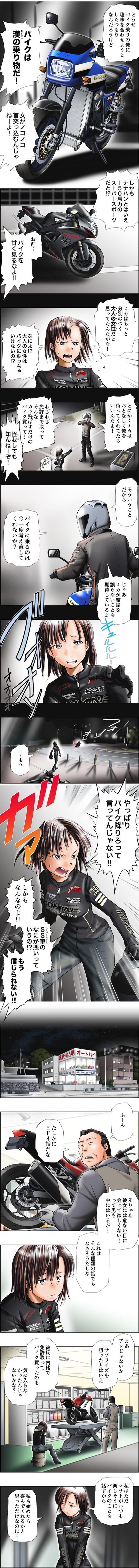 画像2: Motoジム!(第1話:私、ジムカーナやる!)  作・ばどみゅーみん
