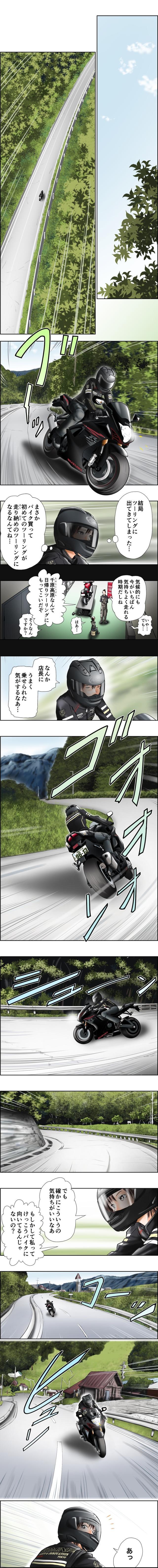 画像5: Motoジム!(第1話:私、ジムカーナやる!)  作・ばどみゅーみん