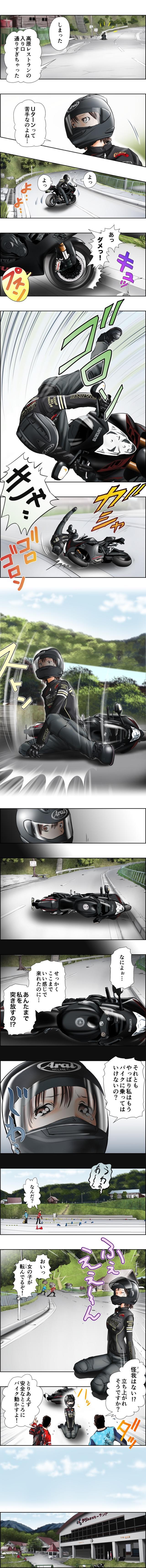 画像6: Motoジム!(第1話:私、ジムカーナやる!)  作・ばどみゅーみん