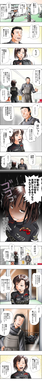 画像11: Motoジム!(第1話:私、ジムカーナやる!)  作・ばどみゅーみん
