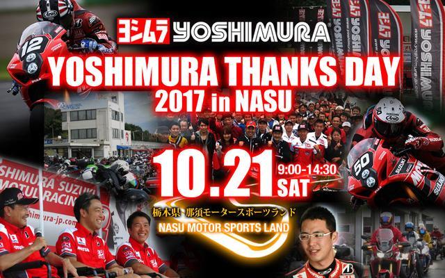画像: 会場は栃木県の那須モータースポーツランド