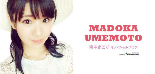 画像: 梅本まどか|うめもとまどか(タレント) official ブログ by ダイヤモンドブログ