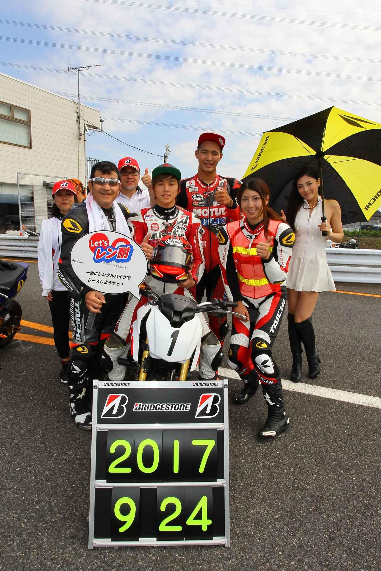 画像: スタート前のドリームチームと、レースクイーンの福山理子さん