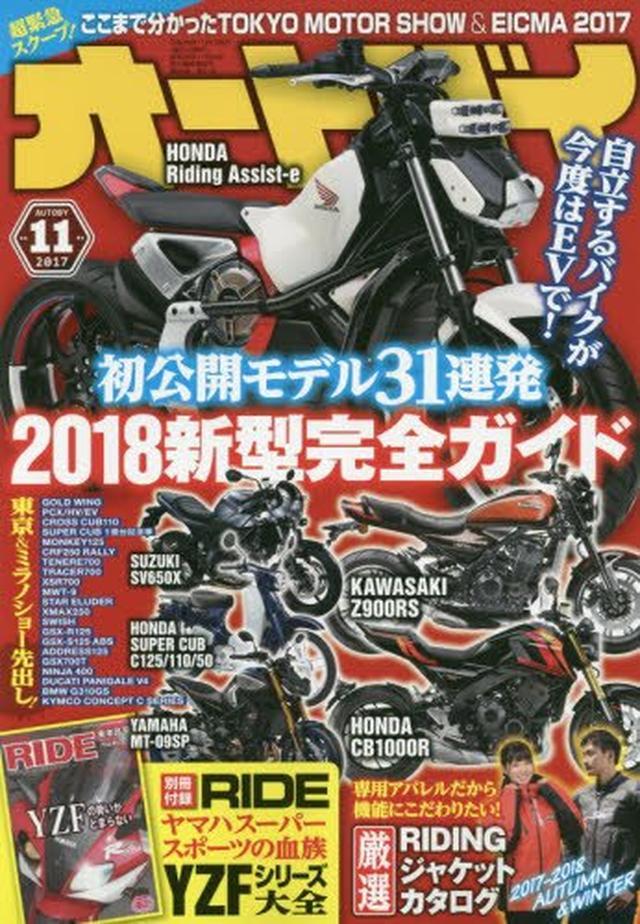 画像: オートバイ 2017年11月号 [雑誌] | オートバイ編集部 |本 | 通販 | Amazon
