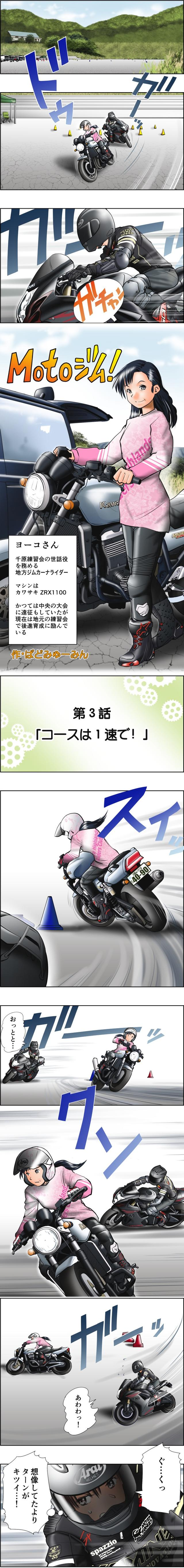 画像1: Motoジム!(第3話:コースは1速で!)  作・ばどみゅーみん