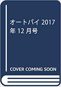 画像: オートバイ 2017年 12 月号 [雑誌] | |本 | 通販 | Amazon