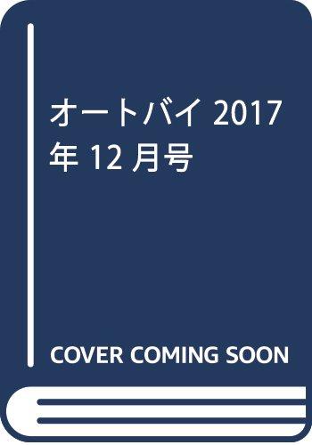 画像: オートバイ 2017年 12 月号 [雑誌]    本   通販   Amazon